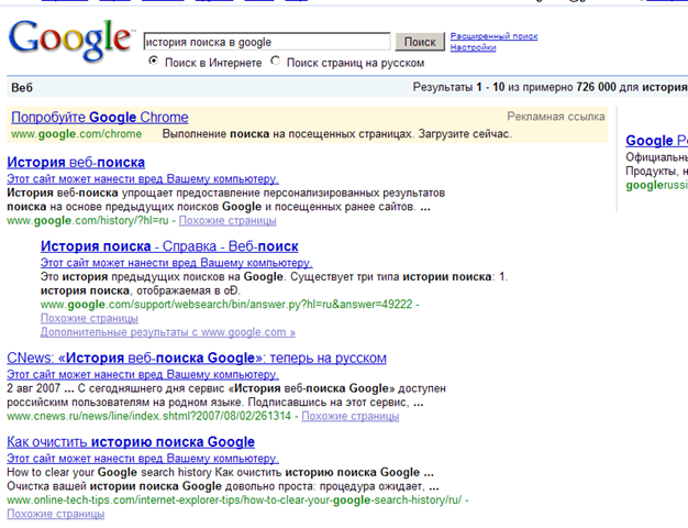 google-search-history[4]